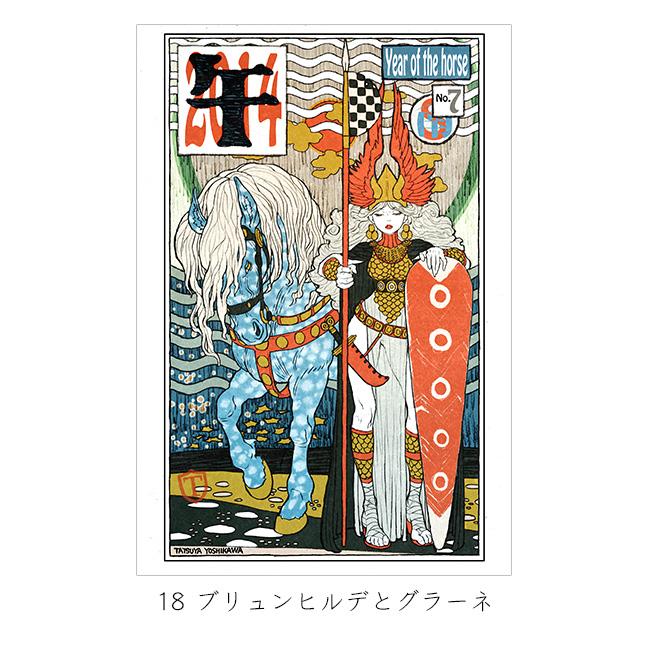A2タペストリー<年賀状>シリーズ【2020吉川達哉展】