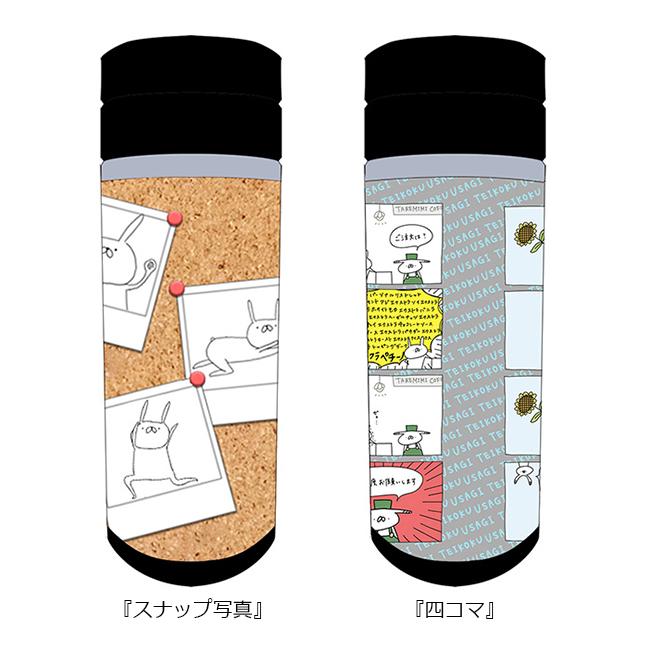 マイボトル【うさぎ帝国】