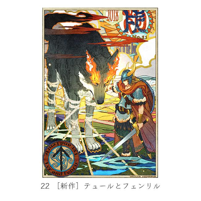 【受注生産】B0タペストリー<年賀状>シリーズ【2020吉川達哉展】
