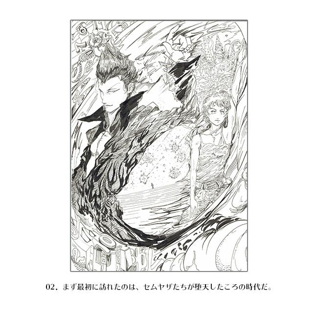 【セタ記 7巻発売記念】A4複製原画【エルシャダイ】
