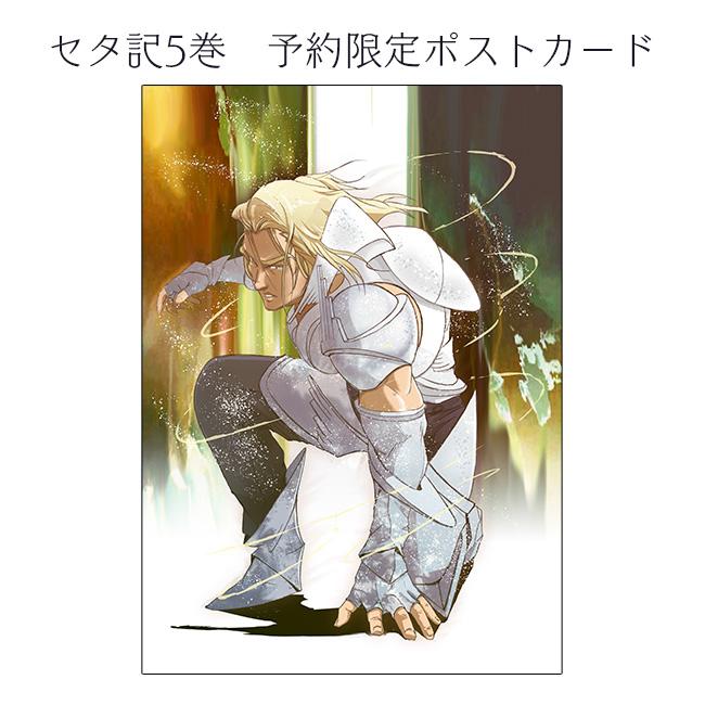 エルシャダイ セタ記(5)