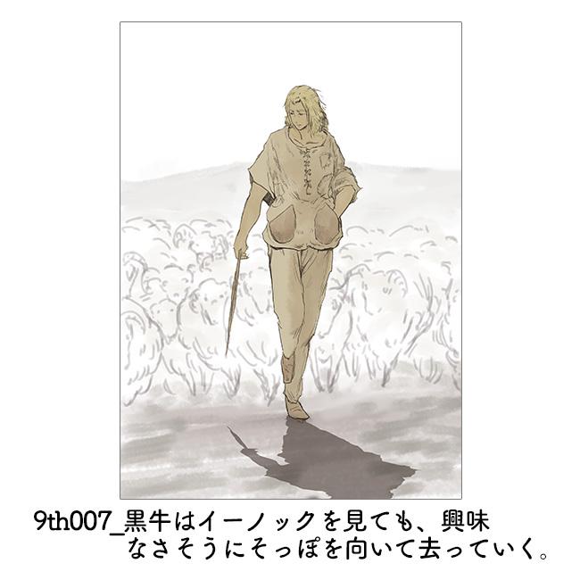 A4複製原画<イーノック>シリーズ【エルシャダイ9周年記念展】