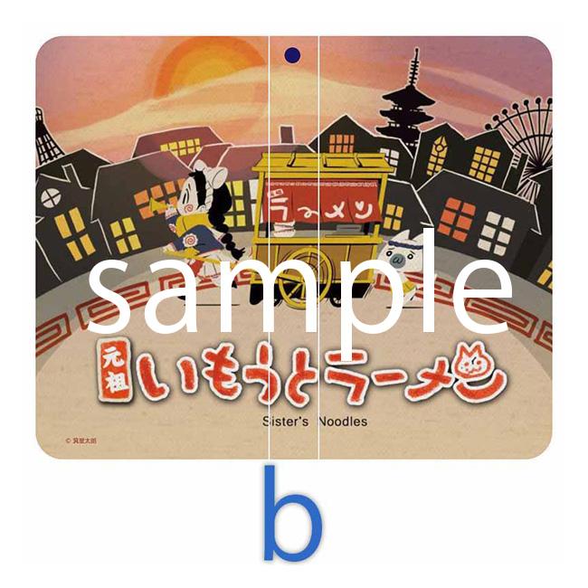 箕星太朗 手帳型 スマホカバー【マルチタイプ】