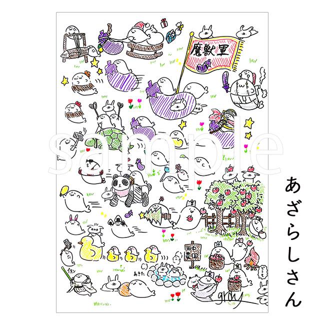 帝国軍VS魔獣軍・複製原画【うさぎ帝国VSあざらしさん】