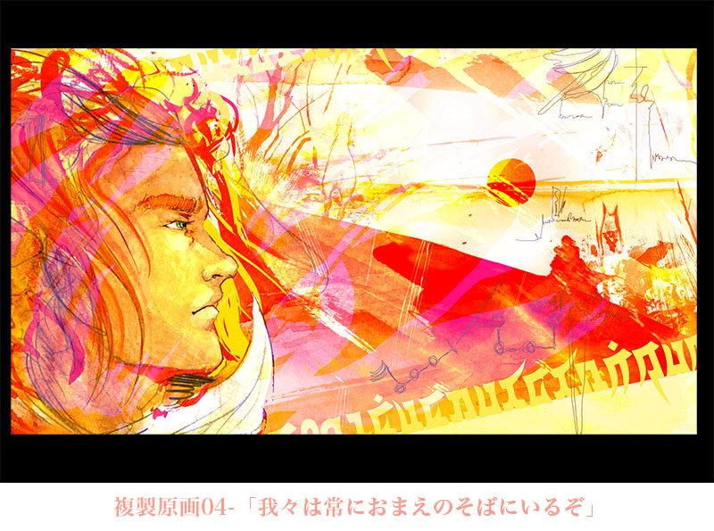 C043-047 Elshaddai 『365年の旅』 巡り逢いの章