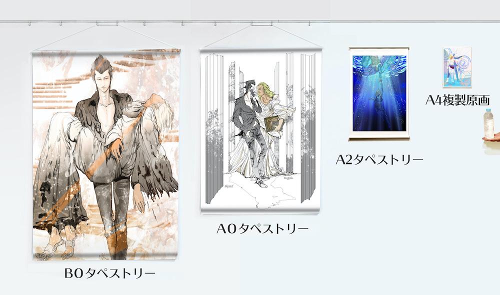A2タペストリー<サリエル>シリーズ【エルシャダイ9周年記念展】