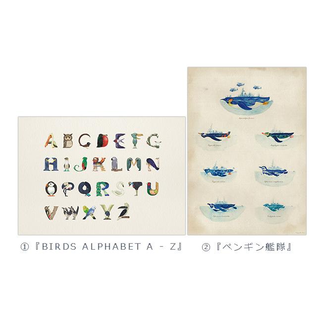 タペストリー1〜2 【南極ホタル堂】