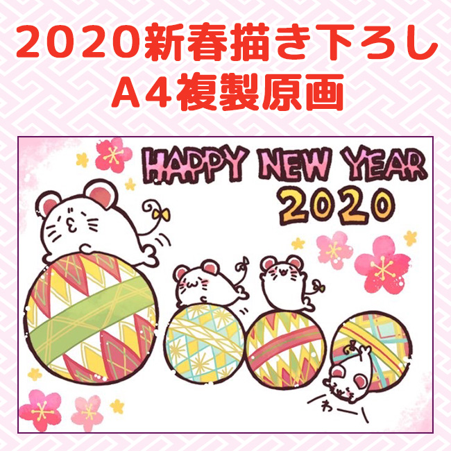 A4複製原画・2020新春描き下ろし【北海の魔獣あざらしさん】