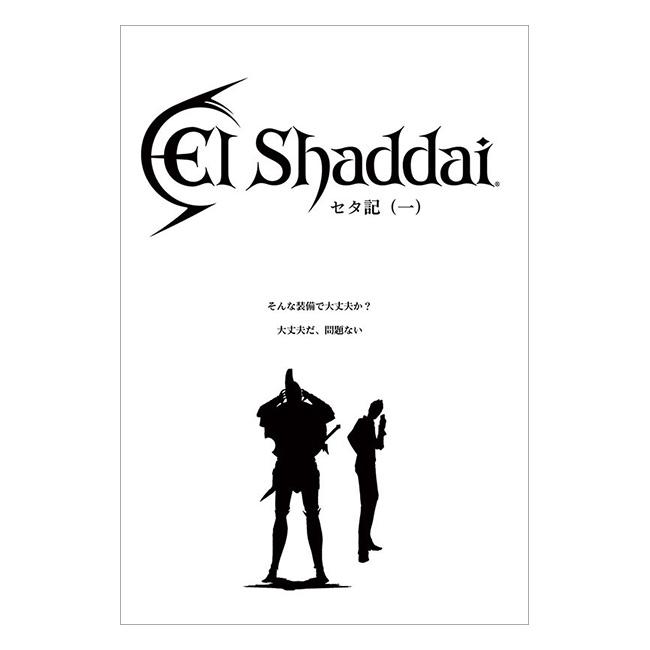 【まとめ買い】エルシャダイ セタ記 1−4巻セット