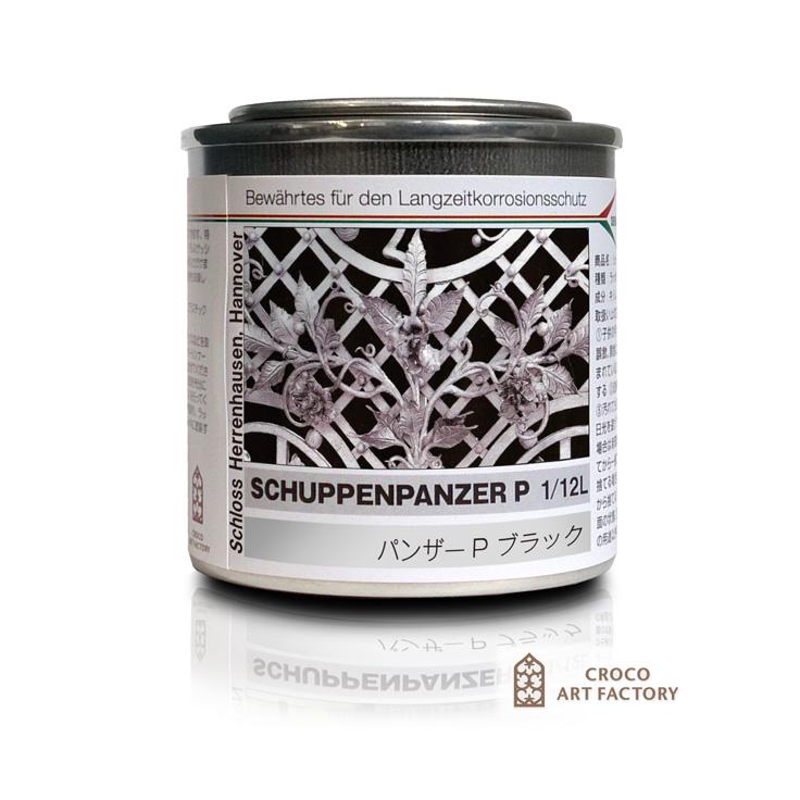 アイアン塗料 SCHUPPENPANZER P ブラック 80ml