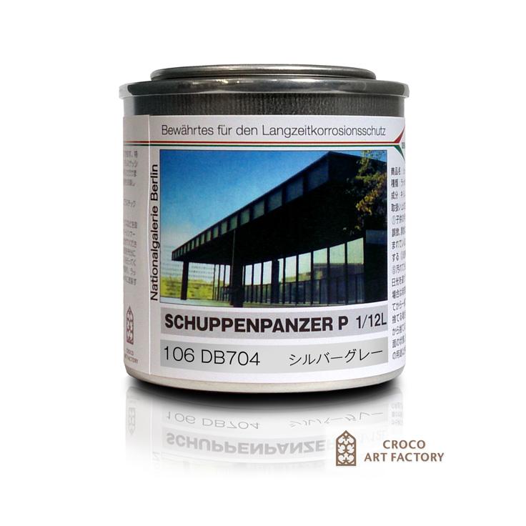 アイアン塗料 SCHUPPENPANZER シルバーグレー 80ml