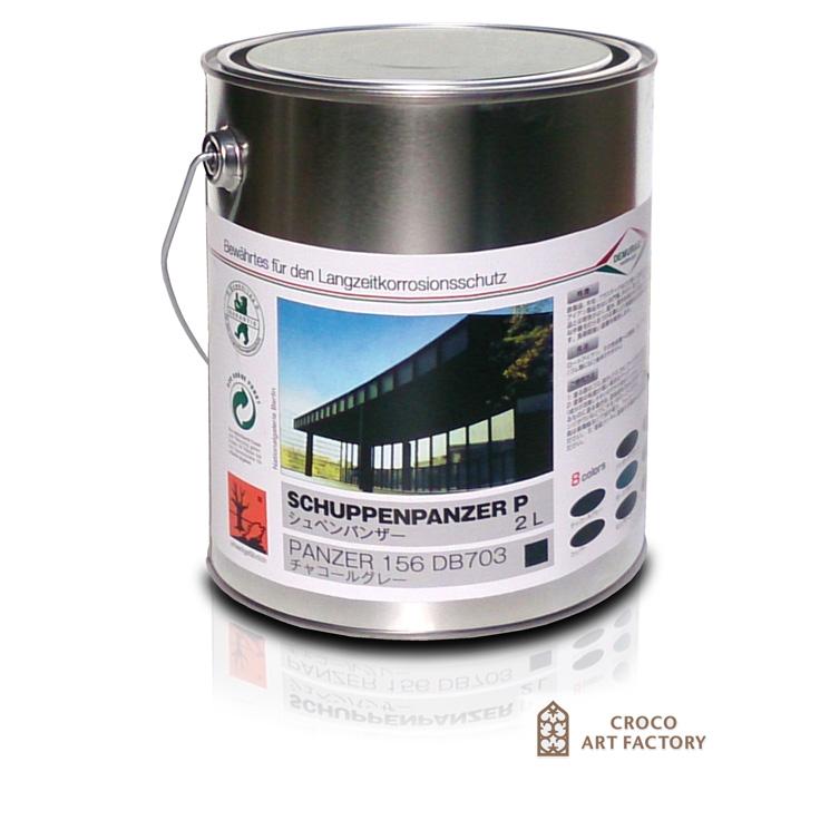 アイアン塗料 SCHUPPENPANZER チャコールグレー 2L