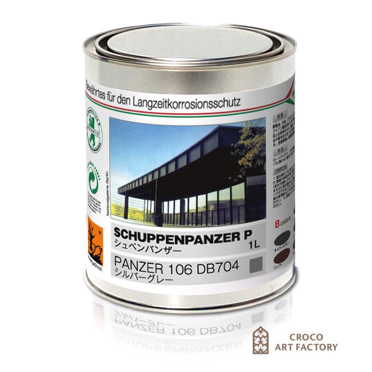 アイアン塗料 SCHUPPENPANZER シルバーグレー 1L