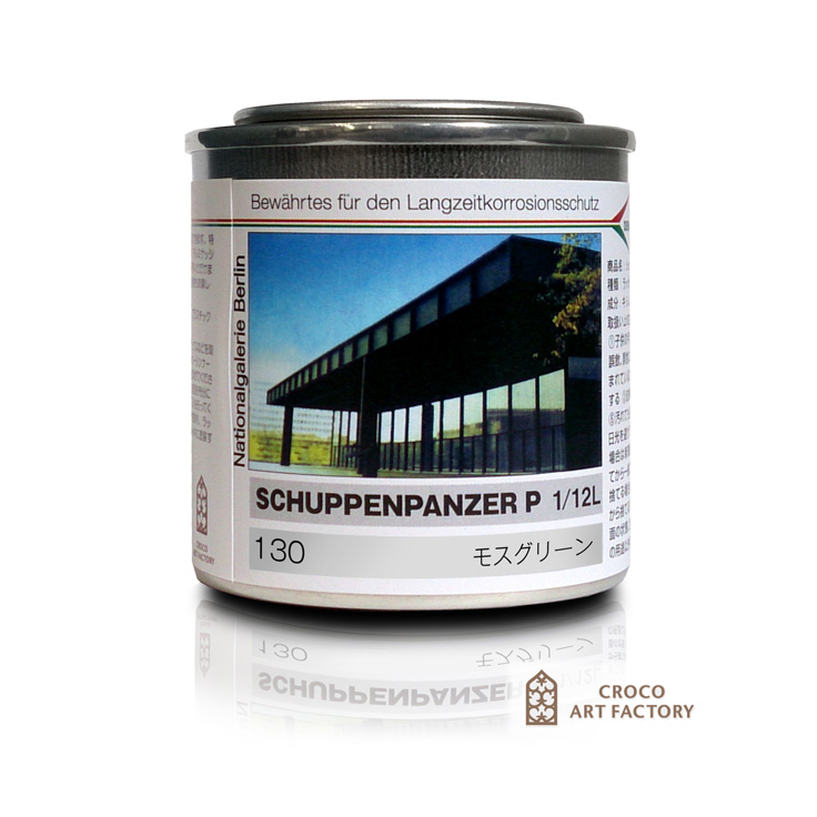 アイアン塗料 SCHUPPENPANZER モスグリーン 80ml