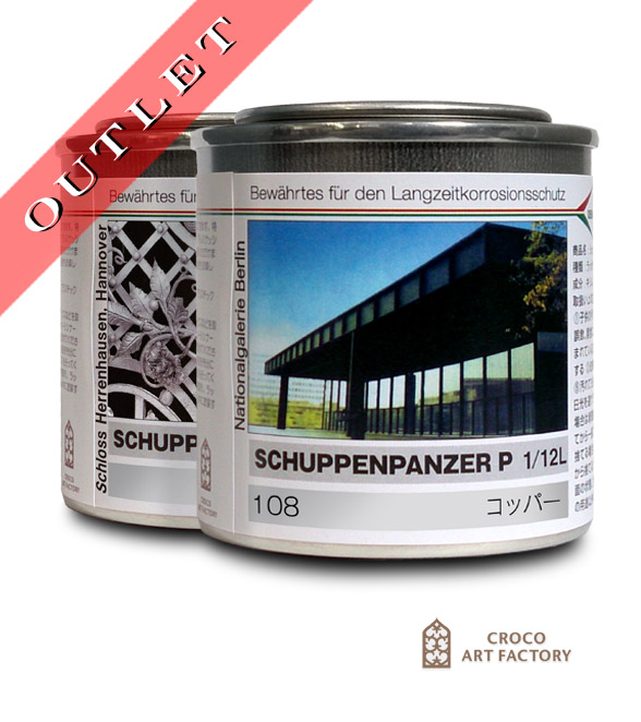 アウトレット SCHUPPENPANZER (シュペンパンザー) 80ml