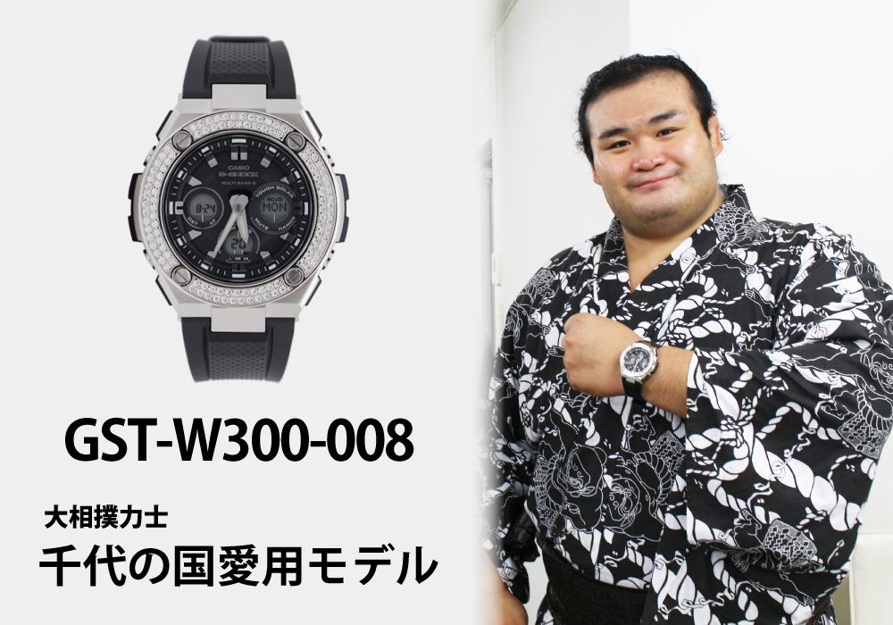 GST-W300-008