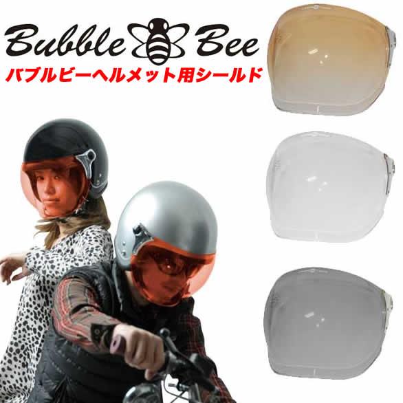 バブルビーヘルメット専用シールド ★ BUBBLE BEE SHIELD バブルビーシールド DAMMTRAX ダムトラックス / バイク ヘルメット シールド