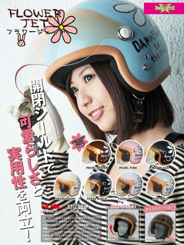 シールド付き♪ 可愛いレディース用 DAMMFLAPPER FLOWER JET ダムフラッパー フラワージェットヘルメット /DAMMTRAX/ダムトラックス/女性用/レディース/バイク/ジェットヘルメット/シールド付き/ジェット/ヘルメット