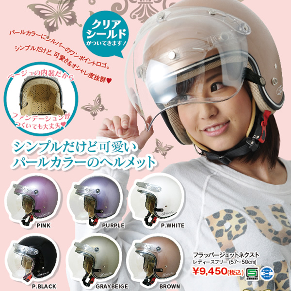 バブルシールド付き♪ 可愛いレディース用 DAMMFLAPPER ダムフラッパー フラッパージェットネクストジェットヘルメット  /DAMMTRAX/ダムトラックス/女性用/レディース/バイク/ジェット