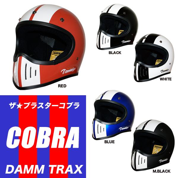 THE★BLASTER COBRA ザ★ブラスター コブラ ヘルメット / ダムトラックス バイク用 フルフェイス/オフロード