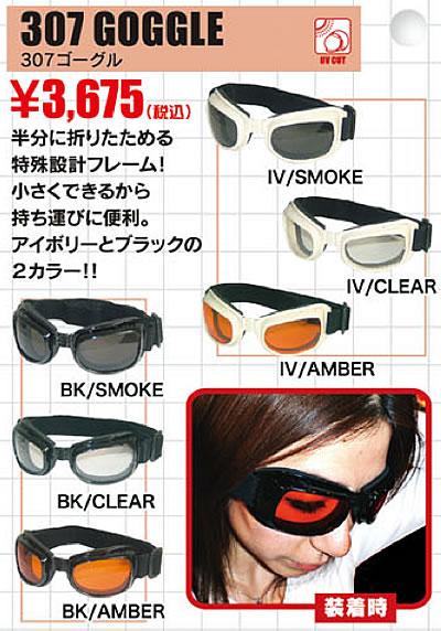 307ゴーグル☆風&ほこり&UVカット/DAMMTRAX(ダムトラックス)バイク&スポーツ用ゴーグル