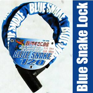 使いやすさに自信!盗難防止 SPEED PIT ブルースネーク ワイヤーロック SN-120 / バイク用 ロック