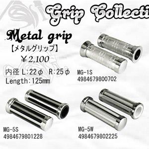 TNKメタルグリップ/バイク用ハンドルグリップ