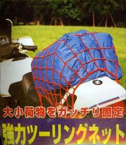 ツーリングやお買物時に便利な、小さな荷物から大きな荷物までガッチリ固定!!バイク用荷物キャリーネット/CROW(クロウ)バイク用ネット