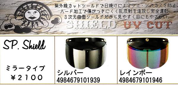 UVカット加工+お洒落に決まる☆SP.シールド ミラー TNK/バイク ジェット&ハーフヘルメット用シールド