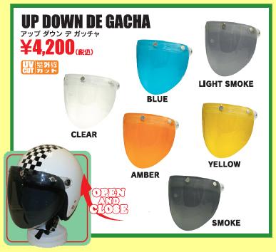 UVカット加工+開閉式☆ほとんどのジェットヘルメットに対応!アップダウンデガッチャシールド/DAMMTRAX(ダムトラックス)バイクヘルメット用