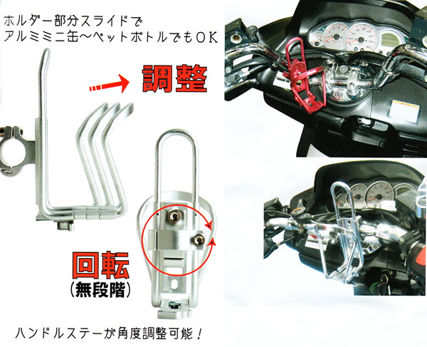 調整可能ドリンクホルダー!ハンドルにミニ缶〜ペットボトルもOK☆ ドリンクホルダー JD-1 JUSTER/TNK バイク用ドリンクホルダー
