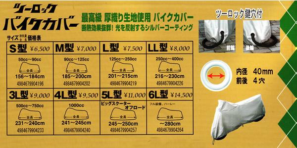 最高級 バイクカバー ☆ TNK SPEED PIT スピードピット ツーロック バイクカバー 3L型 500-750cc