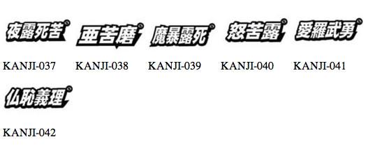全12種類!漢字ステッカー #KJ037-042 / ステッカー デカール シール ヘルメット バイク 車 携帯電話 スーツケース 通販 ロゴ 文字 日本語 漢字 防水 【メール便OK】