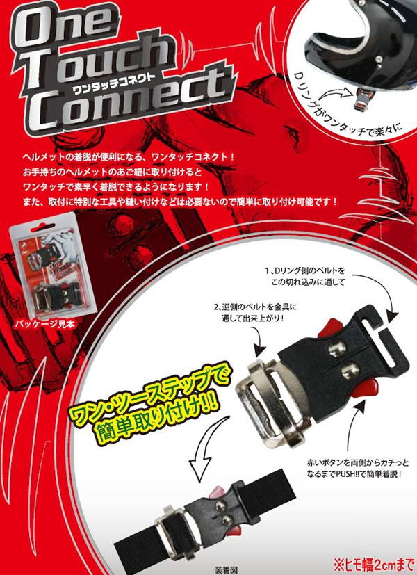 ダムトラックス ワンタッチコネクト DAMMTRAX ONE TOUCH CONNECT ヘルメット用パーツ あごひも 部品
