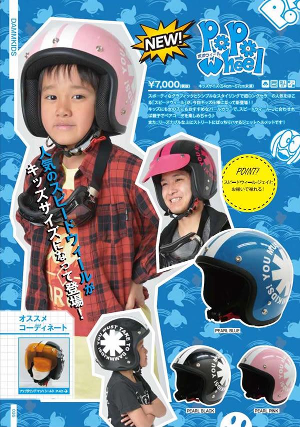 カワイイヘルメット!子供&女の子用ポポウィールジェットヘルメット ダムキッズ POPO WHEEL / DAMMTRAX ダムトラックス ヘルメット ジェット ジェットヘルメット バイク用 バイク オートバイ スクーター キッズ 子供用