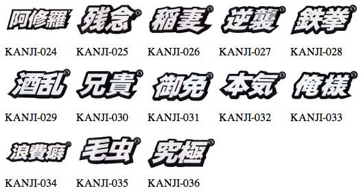 全36種類!漢字ステッカー#KJ001-036 / ステッカー デカール シール ヘルメット バイク 車 携帯電話 スーツケース 通販 ロゴ 文字 日本語 漢字 防水 【メール便OK】
