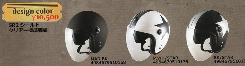 クリアシールド標準装備  TNK工業 SPEEDPIT JL-65SR バイカーズ SR スモールジェットヘルメット デザインカラー /スピードピット/バイク用/オートバイ/ヘルメット/ ジェット/洗える内装/UVカット