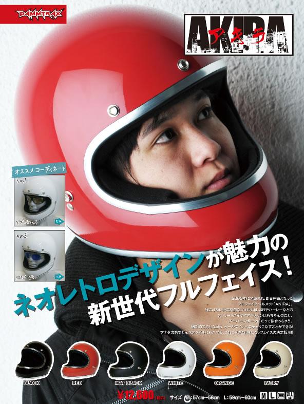 ダムトラックス アキラフルフェイスヘルメット DAMMTRAX AKIRA FULL FACE HELMET/バイク/バイク用/オートバイ/モトクロス/ヘルメット/フルフェイス/アキラ