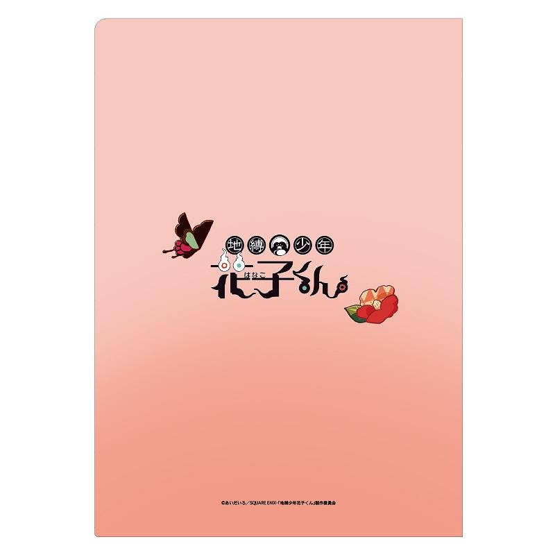 【予約商品3月下旬発送】地縛少年花子くん シングルクリアファイル_A