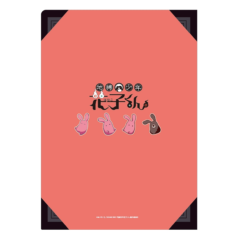 【予約商品5月上旬発送】地縛少年花子くん シングルクリアファイル_A/はぐコレ