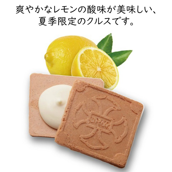【期間限定】長崎銘菓レモンクルス 12枚入