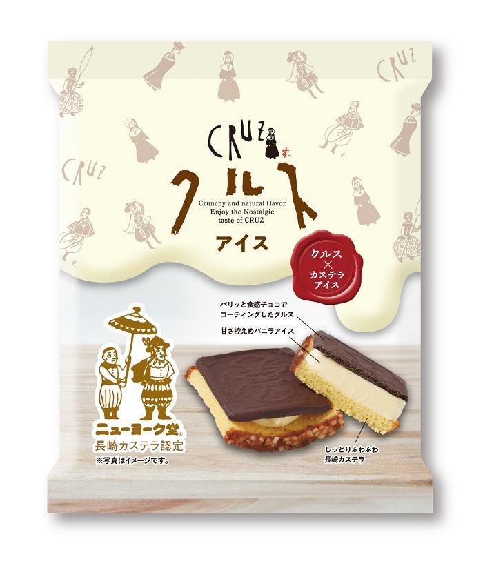 【冷凍便】クルスカステラアイス・ワッフルギフト A