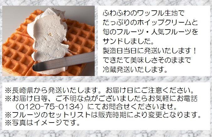 【冷蔵便】フルーツワッフル4個入 ※5月7日(金)発送/8日(土)〜9日(日)お届け※
