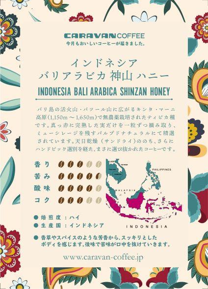 【2月マンスリーコーヒー】インドネシア バリ 神山 ハニー 200g