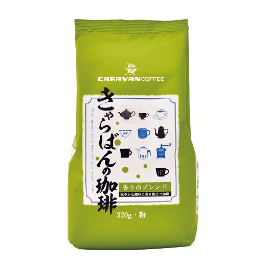 きゃらばんの珈琲 香りのブレンド 320g【粉】
