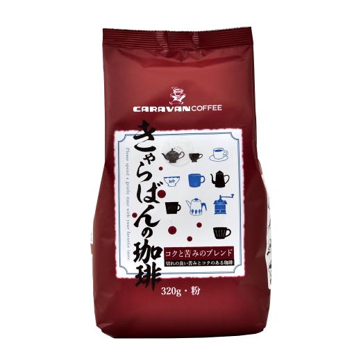 きゃらばんの珈琲 コクと苦みのブレンド 320g【粉】