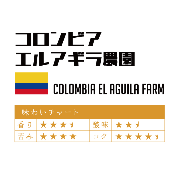 ビオ オーガニック コロンビア エルアギラ農園 200g(コロンビアダークロースト)