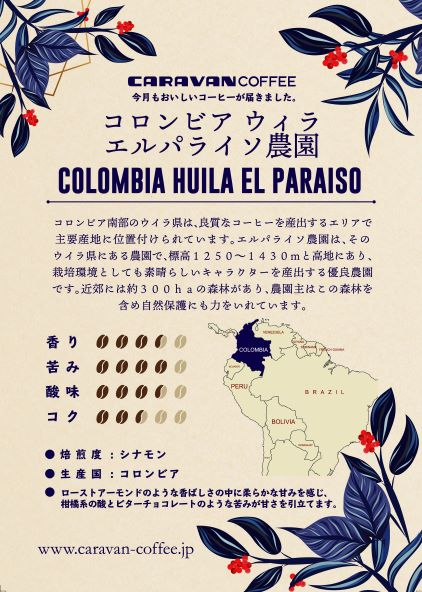 【5月マンスリーコーヒー】コロンビア ウィラ エルパライソ農園 200g