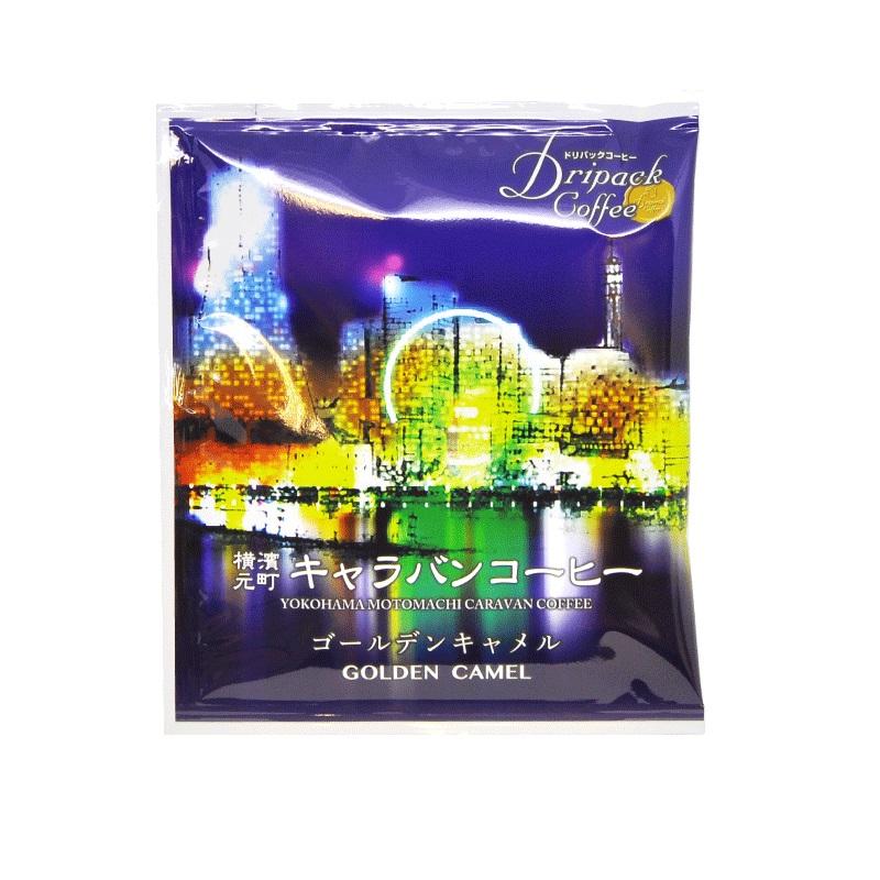 【横濱001認定商品】ドリパックコーヒー YMC-4