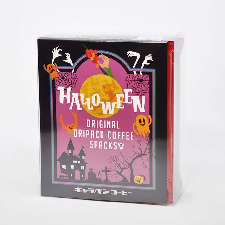 【数量限定】ハロウィン オリジナルドリパックコーヒー